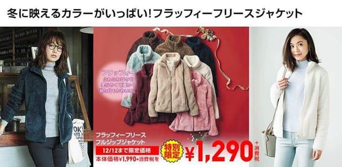 Áo lông cừu Uniqlo Nhật Bản - Áo thu đông đẹp cho nữ 2018 3