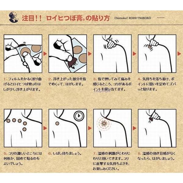 Miếng dán giảm đau Roihi Tsuboko, miếng dán huyệt đạo của Nhật 1