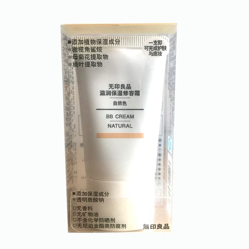Kem nền chống nắng Muji BB Cream Natural SPF40 PA+++ 30g