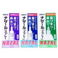 Thuốc xịt mũi Nazal của Nhật, trị sổ mũi ngạt mũi, viêm xoang