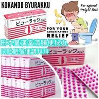 Thuốc detox nhuận tràng, trị táo bón Kokando Byurakku Nhật