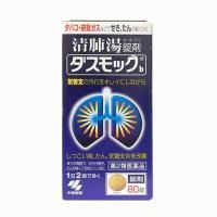 Thuốc bổ phổi Kobayashi hộp 80 viên - Thuốc bổ phổi Nhật