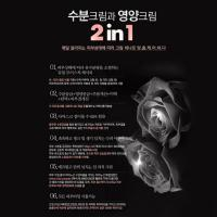 Kem hoa hồng đen Medilab Black Rose Blossom 50ml Hàn Quốc