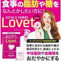 Viên uống giảm cân Lovet Pillbox 60 viên Nhật Bản