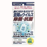 Thẻ đeo chống virus Clear Mask Stop Virus của Nhật Bản