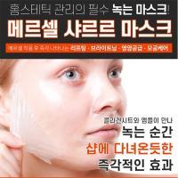 Mặt nạ tan chảy Mercell Sharr Mask Melting của Hàn Quốc