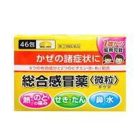 Thuốc trị cảm cúm cho trẻ Taisho Pabron Gold A 46 gói Nhật Bản