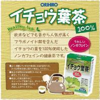 Trà lá bạch quả Orihiro 26 túi lọc - Tăng tuần hoàn não, trí nhớ