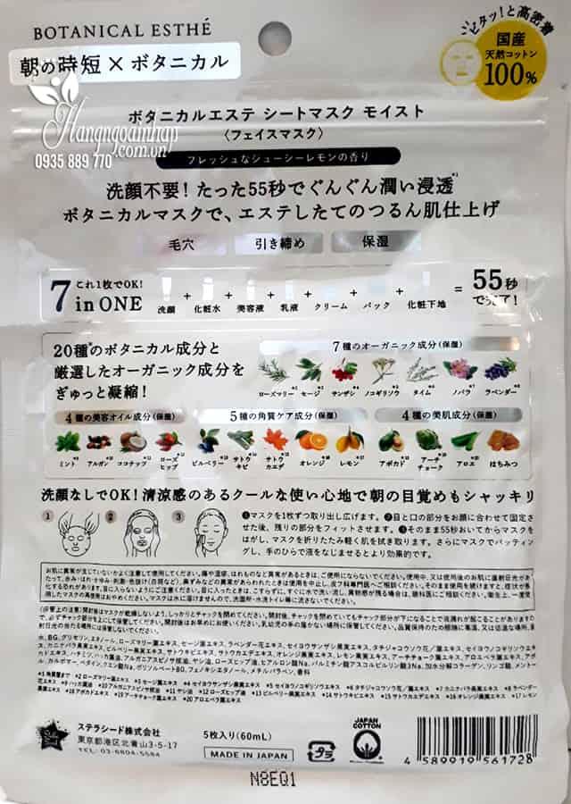 Mặt nạ thảo mộc Botanical Esthe 7 in 1 túi 5 miếng Nhật Bản 2